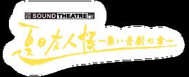 Sound x Theatre Logo.png