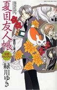 Natsume's Book of Friends Official Fan Book