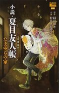 Natsume's Book of Friends Tamayura no Ie