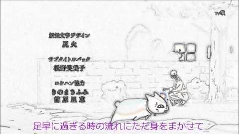 夏目友人帳 参 ED 歌詞