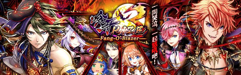 活動任務/喰牙RIZE3 -Fang-O'-Blazer-