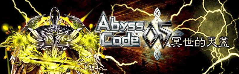 活動任務/AbyssCode05 冥世的天蓋
