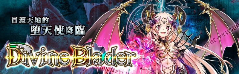 活動任務/Divine Blader