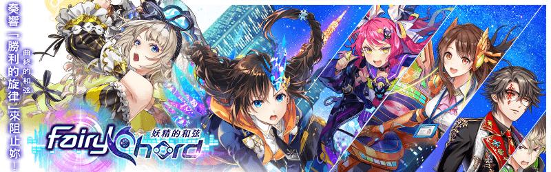 活動任務/FairyChord