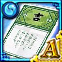 卡片資料/-146-【吉】宜等待時機神籤