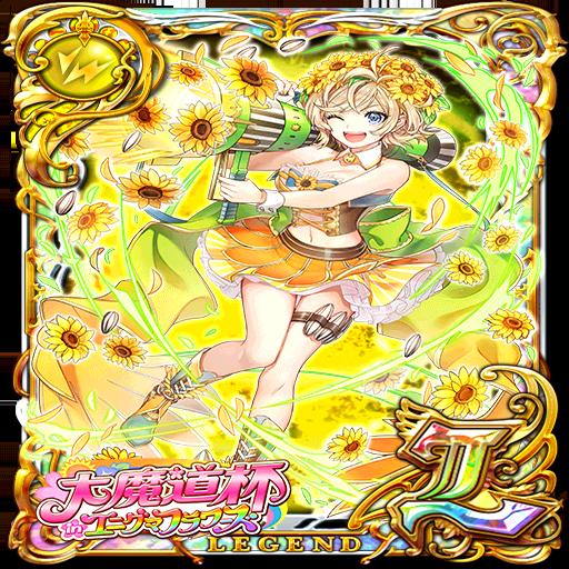卡片資料/10354-笑容與熱情 艾尼格瑪太陽花