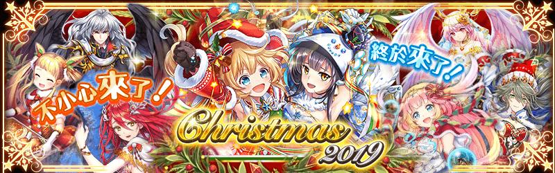 活動任務/聖誕故事2019-愛莉葉塔&艾莉絲篇