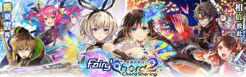 活動-FairyChord2 Chord Sharing.png