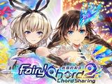 活動任務/FairyChord2 Chord Sharing
