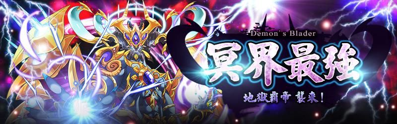 活動任務/Demon's Blader