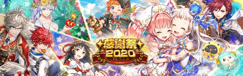 活動-感謝祭2020.png