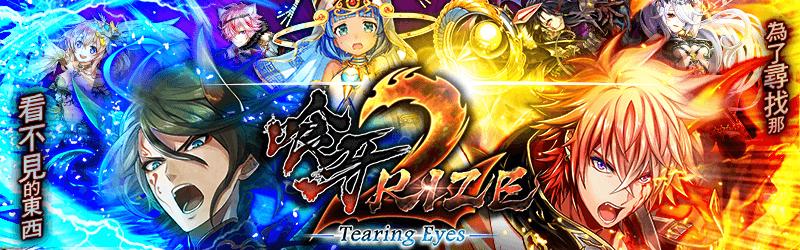 活動任務/喰牙RIZE2 -Tearing Eyes-