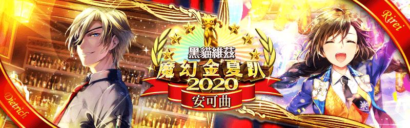 活動任務/黑貓維茲 魔幻金夏趴2020 安可曲-理玲篇
