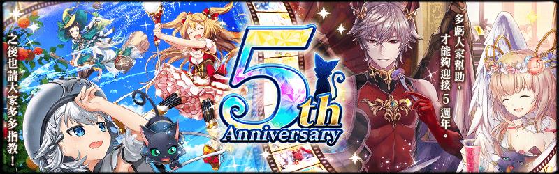 活動-5th Anniversary.png