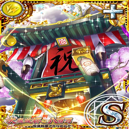 卡片資料/8552-紅白二式重神輿 大神輿神