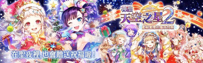 活動-神聖天空之星2.jpg