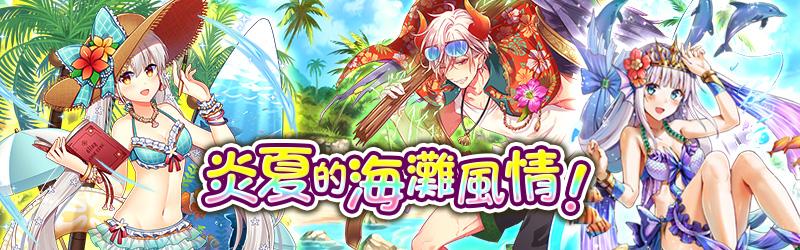 活動任務/炎夏的海灘風情!