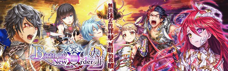 活動任務/Birth Of New Order2 大罪