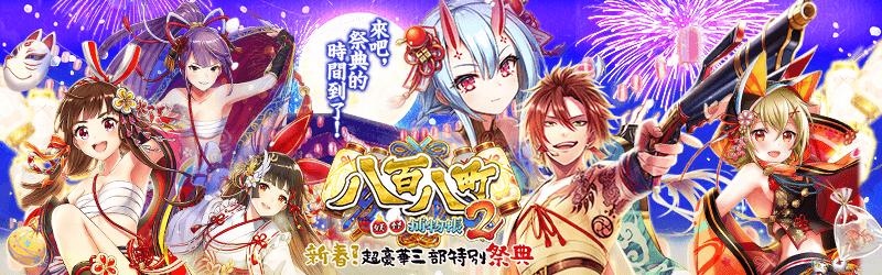 活動-八百八町妖怪捕物帳2.png