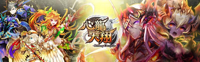 活動任務/心龍天翔 Rising Dragon