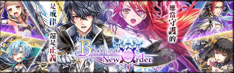 活動任務/Birth Of New Order