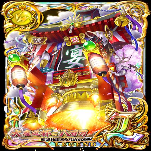 卡片資料/8554-突破大氣層規格的神輿 大神輿神