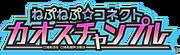 NepNep☆Connect: Chaos Chanpuru