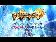 PS4「ブイブイブイテューヌ」斗和キセキDLC紹介ムービー