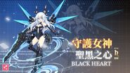 DALSP-Black Heart Screenshot