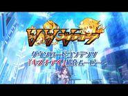 PS4「ブイブイブイテューヌ」キズナアイDLC紹介ムービー