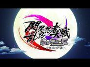 PS4「閃乱忍忍忍者大戦ネプテューヌ -少女達の響艶-」プロモーションムービー 第2弾