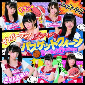 Basket Queen - Erabareshi (Regular Edition A) Cover.png