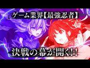 PS4「閃乱忍忍忍者大戦ネプテューヌ -少女たちの響艶-」ティザームービー