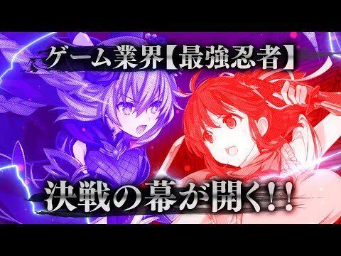 PS4「閃乱忍忍忍者大戦ネプテューヌ_-少女たちの響艶-」ティザームービー