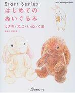 はじめてのぬいぐるみうさぎ・ねこ・いぬ・くま by Takahiro Hasegawa