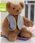 Teddy Bear Sewing Pattern 2 (Kimiko Murase)