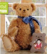 Teddy Bear Sewing Pattern (Kimiko Murase)