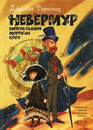 T1couverture ukrainienne