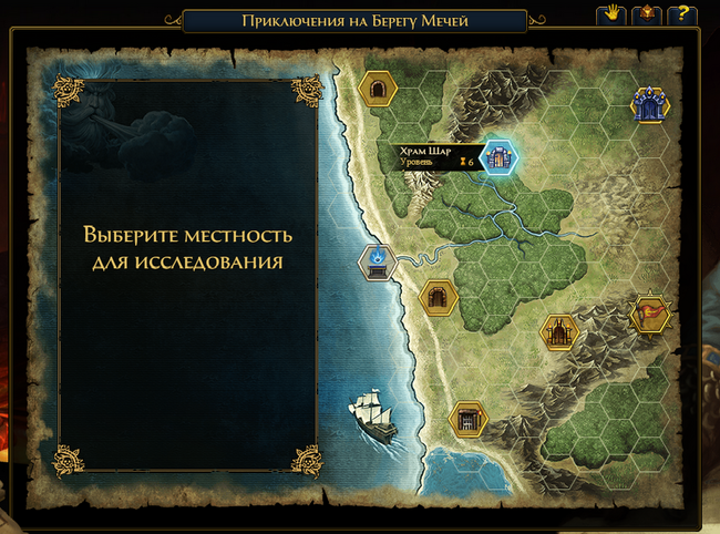 Приключения на берегу мечей карта.png