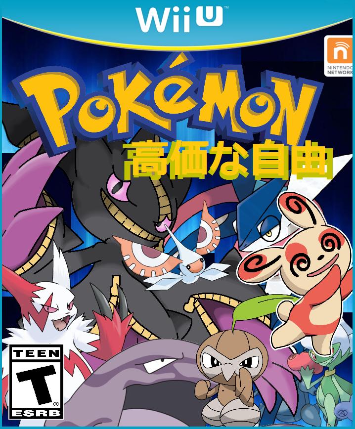 Pokémon 高価な自由