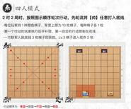 秦棋二对二解释