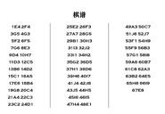 谷夏棋谱1