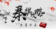 秦棋Logo
