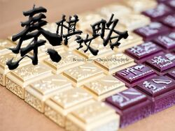 秦棋Logo2.jpg