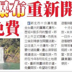 國內最大簾幕式瀑布 十分瀑布免費入園