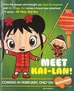 NiHaoKaiLan print ad 2007.jpg