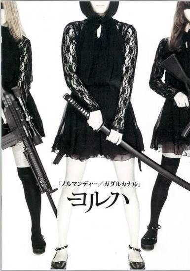 YoRHa (Stage Play)