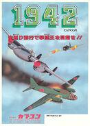 1942 Japan Flyer