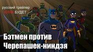 Бэтмен против Черепашек-ниндзя (Batman vs Teenage Mutant Ninja Turtles) 2019 Русский трейлер