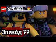 ОНИ И ДРАКОН - Эпизод 77 - LEGO Ninjago - Полные Эпизоды